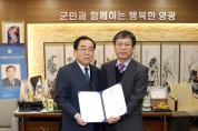 제21대 백영목 영광군농업기술센터소장 취임