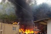 영광 향교 부근 비닐하우스 화재 발생 … 인명피해 없어