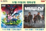 12월 21일(토) 영화상영