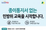 영광군, 민방위교육 전자통지‧출결관리시스템 도입