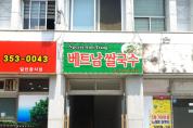 """맛과 멋이 있는 어바웃가이드 '베트남쌀국수"""""""