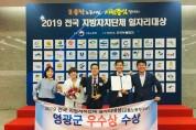 영광군, 2019 전국 지방자치단체 일자리 평가  '우수상' 수상