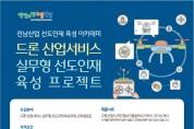 전남산업 선도 인재육성 아카데미(드론 산업서비스) 교육생 모집