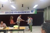 군서면 지역사회보장협의체 제2차 회의개최
