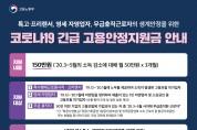 『코로나 19 긴급 고용안정 지원금』시행 공고