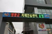 영광군치매안심센터 기능보강으로 새해맞이 새 단장