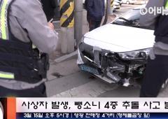 영광 뺑소니 운전 발생 4중 추돌 사고