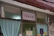 영광 토스트 맛집 '골목토스트'