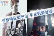 영광예술의전당 영화상영 안내