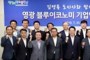 김 지사, 영광 녹색농촌체험마을서 민박간담회
