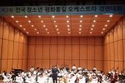 홍농초 '필하모닉 오케스트라' 전국 청소년 오케스트라 경연대회 우수상 수상!