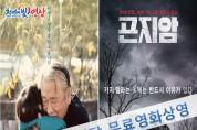 영광예술의전당 4월 7일 13일 14일 영화상영 안내입니다.