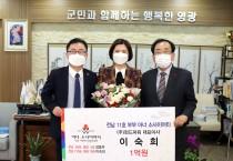 부부가 함께하는 따뜻한 나눔, 장동우(주)서영 대표이사 ․이숙희