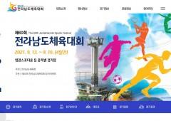 제60회 전라남도체육대회 홈페이지 오픈