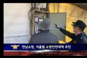 영광소방서, 겨울철 축사 화재 안전대책 추진