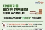 대형폐기물 온라인(누리집, 모바일 앱) 배출 신고'시행