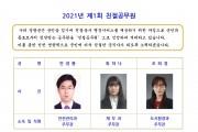영광군, 2021년 제1회 친절공무원 3명 선정