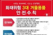 영광소방서, 겨울철 '전기히터․장판․화목보일러' 안전사용 당부