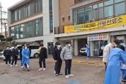 영광군, 코로나19 대응 설 연휴 선별진료소 운영