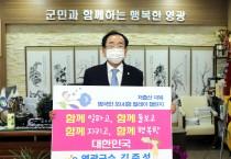 김준성 영광군수, 저출산 극복 챌린지 동참
