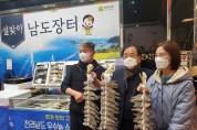 김준성 영광군수, 설맞이 수도권 농·수·특산물 직거래장터 행사 참여