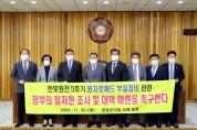 영광군의회, '한빛원전 5호기 부실정비 정부 대책마련 성명서' 발표
