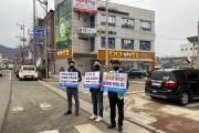 영광JC, 교통안전 캠페인 펼쳐