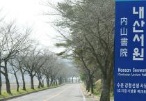 봄꽃이 내려앉은 영광 가볼만한곳 '내산서원'