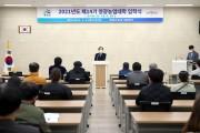 영광군 제14기 영광농업대학 입학식 개최