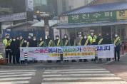 영광경찰서, 신학기 어린이 교통안전 캠페인 실시
