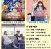 영광예술의전당 3월 24, 31일 영화상영 안내