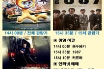 영광예술의전당 2월 1,2,3일영화상영 안내입니다.