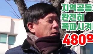 [어바웃TV] 소문으로만 떠도는 480억의 진실은?