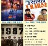 영광예술의전당 1월25, 26, 27일영화상영 안내입니다.