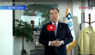 2017년 신년사, 이개호 국회의원