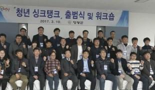 영광군 청년 싱크탱크 출범식 개최
