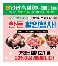 영광축협하나로마트, 우리 돼지고기 소비촉진행사 실시