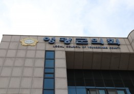 제8대영광군의회, 첫 의원간담회부터 열일?!