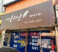 진정한 영광마사지맛집 '아름다운샵#'