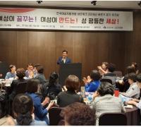 강필구회장 2019년 전국여성지방의원네트워크 하반기 워크숍 참석