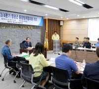 영광군 2019년 3/4분기 통합방위협의회 개최