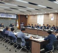 영광군, 상반기 군정자문단 정기회의 개최
