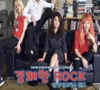 영광예술의전당 작은음악회  워킹에프터유 밴드'경쾌한 ROCK'공연