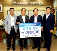 (유)팔복산업, 인재육성기금에 장학금 1억 원 기탁