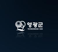 영광행복드림버스 슬로건 선정
