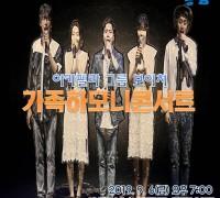 영광예술의전당 아카펠라 그룹 보이쳐의  '가족하모니 콘서트' 공연