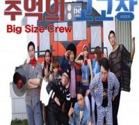 작은음악회'Big Size Crew'와 함께 추억의 시간여행 고! 고!