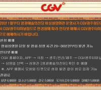 CGV 영화상영 운영사 변경 안내
