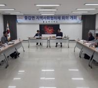 불갑면 지역사회보장협의체 정기회의 개최