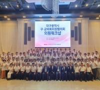 전국시군자치구의회의장협의회 강필구 회장 2019년 대구시 구ㆍ군의회 의원 워크숍 참석